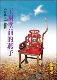 王謝堂前的燕子  《台北人》賞析