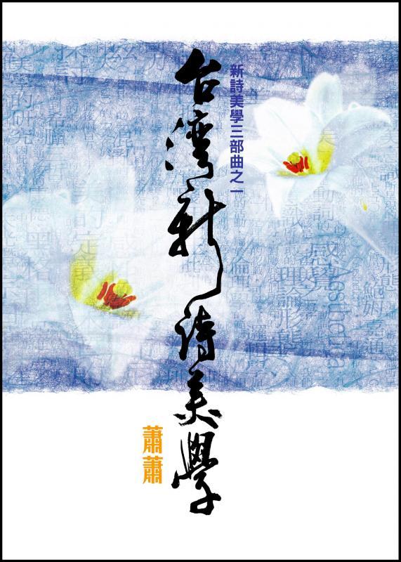 台灣新詩美學