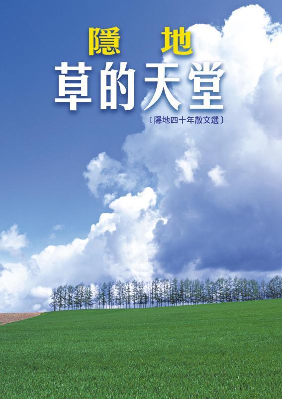 草的天堂(隱地四十年散文選)