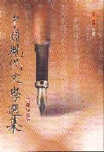 中國現代文學選集(小說卷)