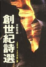 創世紀詩選(第二集)1984∼1994