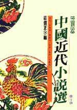 中國近代小說選1