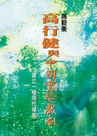 高行健與中國實驗戲劇
