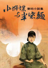 小蝴蝶與半袋麵--劉枋小說集
