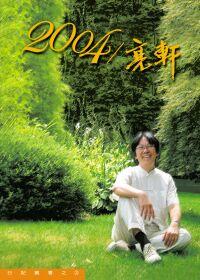 2004/亮軒